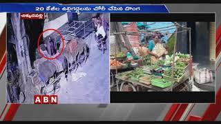 Onion Thief Caught On Cctv  Video Viral In Social Media   Hyderabad  Abn Telugu