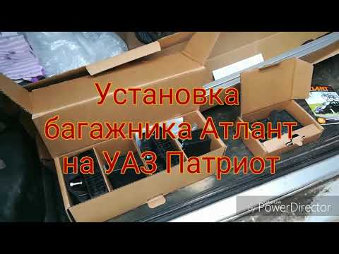 Установка багажника Атлант на УАЗ Патриот
