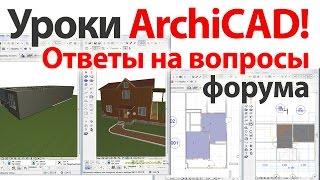 Уроки ArchiCAD (архикад) Ответы на вопросы форума