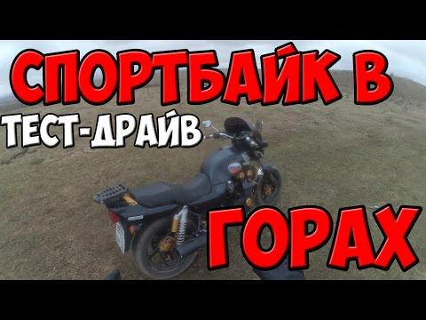 СПОРТБАЙК В ГОРАХ! ТЕСТ-ДРАЙВ! HONDA CB750