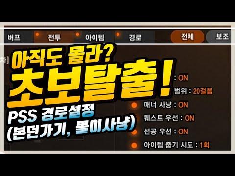 """[태산군주]꿀팁☆ 플레이서포트, PSS 경로설정! 몰이사냥도 가능! PC방에서도 걱정 NO~ 리니지 리마스터 Lineage Remastered 韓版天堂PC""""王族"""""""