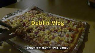 유럽 2차 락다운 뿌시기 3편, 불금 옥수수 피자 만들…