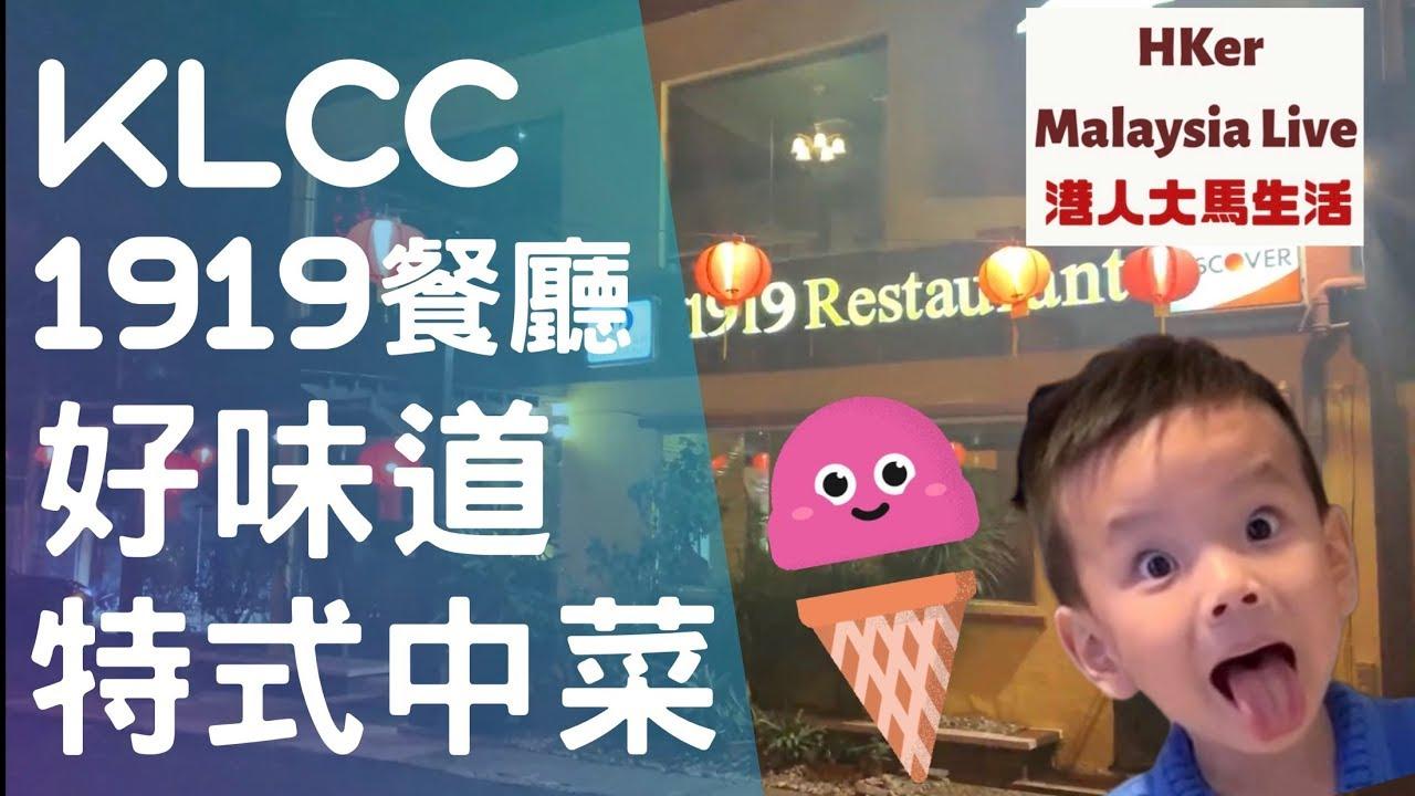 【KL我最喜愛餐廳系列】軒軒去大馬@KLCC 1919餐廳 </p> </div><!-- .center-block .entry-content --> </article><!-- #post-## -->  <nav class=