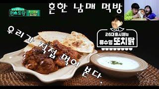 편스토랑26대 출시메뉴 류수영 또치닭 !
