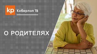 видео Свекровь-сын-невестка — семейный треугольник