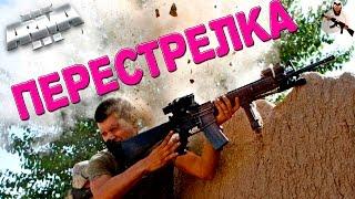 ПЕРЕСТРЕЛКА!!! ArmA 3 Altis Life