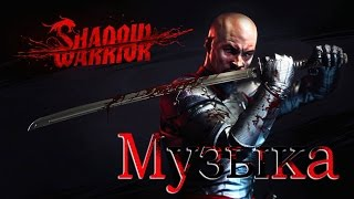 Shadow Warrior - Музыка