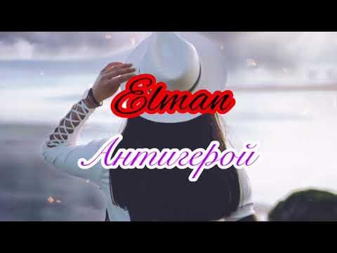 Elman Антигерой. (Текст-lyrics). песня 💣