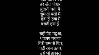 Basanti Hawa by  Kedarnath Agarwal