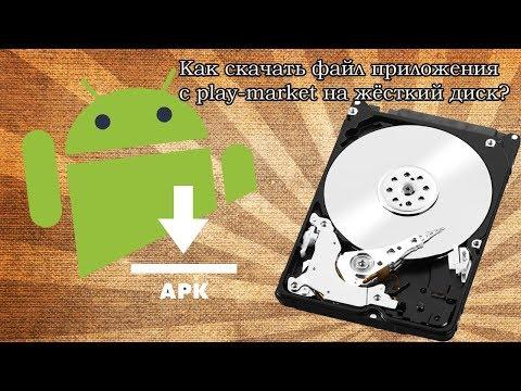 Как скачать с Play Market файл Apk используя компьютер