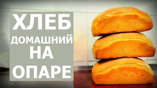 Домашний хлеб на опаре Простой рецепт хлеба без закваски