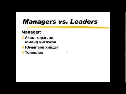 Манлайлал (Leadership)