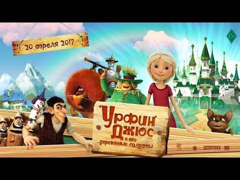 Просила папу пойти на УРФИН ДЖЮС самый ожидаемый мультфильм для Ярославы. Видео для детей. Мультик.
