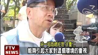 國際清潔日 大老闆車站清水溝 民視新聞