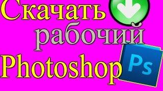 Скачиваем и пользуемся  Adobe Photoshop CS5 (Полная версия) рус.