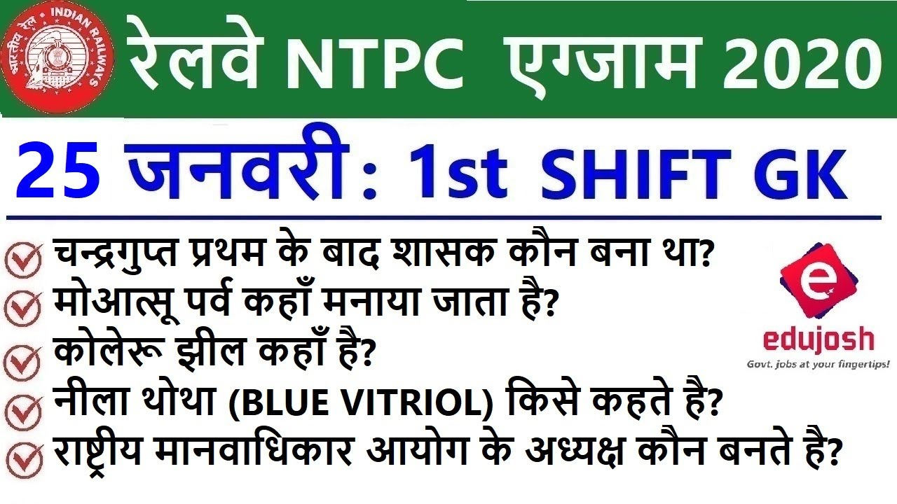 RRB NTPC Exam Analysis 2020 / RRB NTPC 25 January 2021 - ALL Shift Asked Question / RRB Exam Review