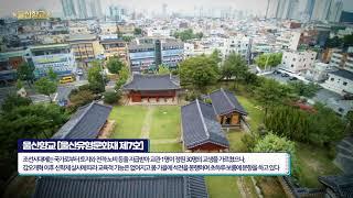 [드론으로 보는 문화재]울산향교