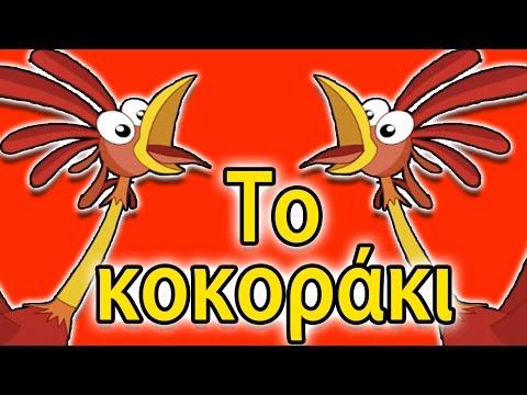 Το κοκοράκι   παιδικά τραγούδια ελληνικά   Paidika Tragoudia Greek   Greek Nursery Rhymes
