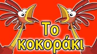 Το κοκοράκι | παιδικά τραγούδια ελληνικά | Paidika Tragoudia Greek | Greek Nursery Rhymes