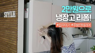 SUB) 주방인테리어⛏ LG얼음정수기냉장고 2만원으로 …