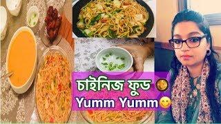 ржЖржЬ рж░рж╛рждрзЗ ржкрзНрж░рж┐ржпрж╝ ржЪрж╛ржЗржирж┐ржЬ ржлрзБржб рж░рж╛ржБржзрж▓рж╛ржо |Thai Soup |Spaghetti |Chicken Fry |Bangladeshi American Vlogger