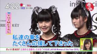 BABYMETAL 「VOGUE Women of the Year」受賞放送で、とりあえずチェック...
