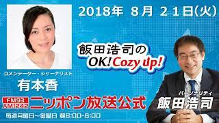 2018年8月21日(火)コメンテーター有本香