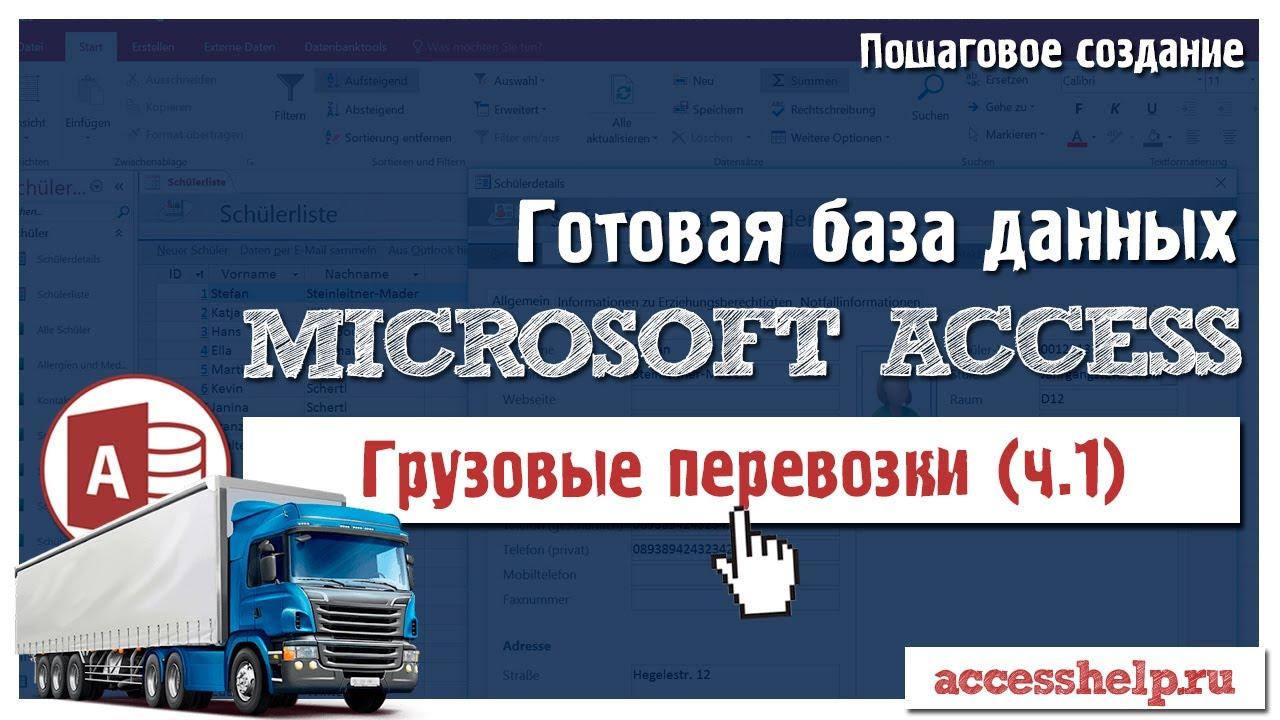 Готовая база Microsoft Access Грузоперевозки (1 из 2)