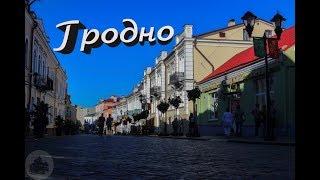 Город Гродно \ Беларусь \ vlog путешествий #72
