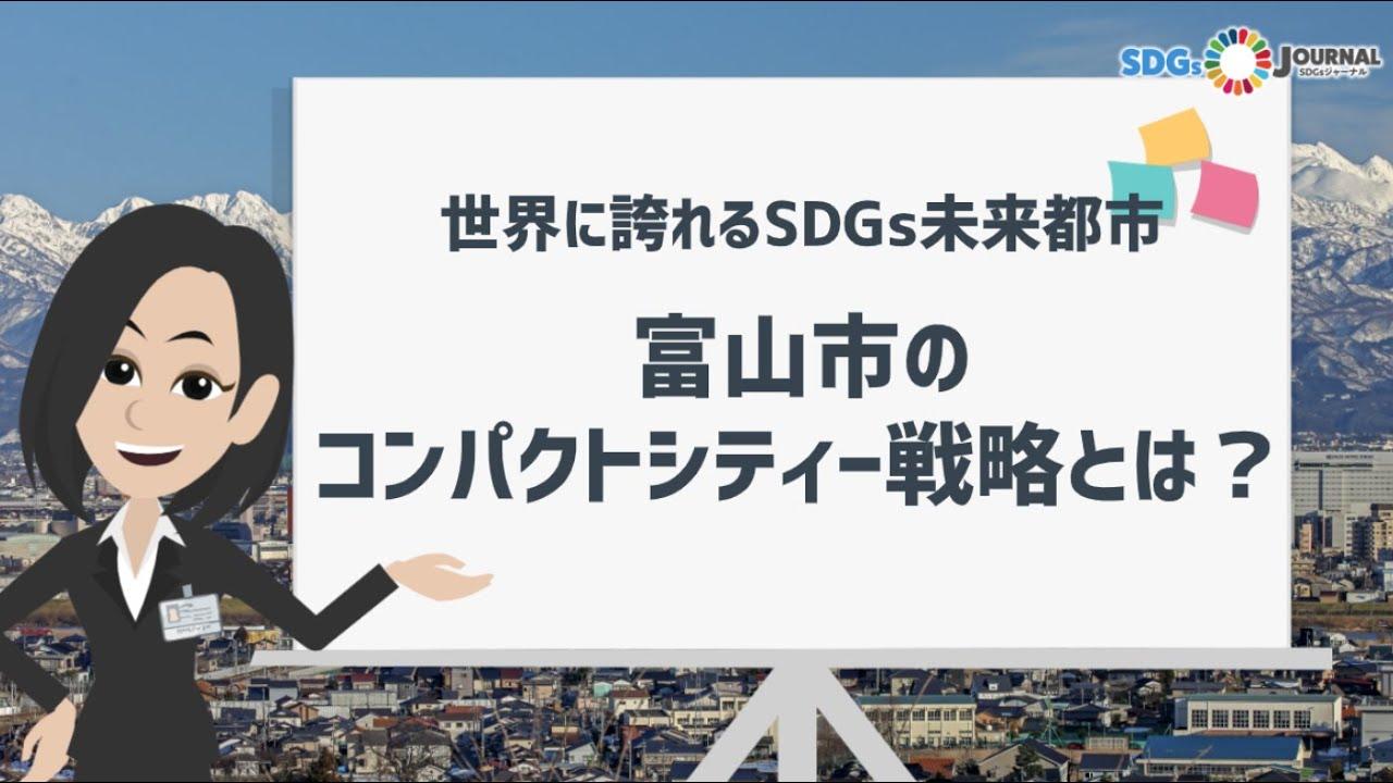 世界に誇れるコンパクトシティ戦略|富山県富山市【SDGs未来都市】