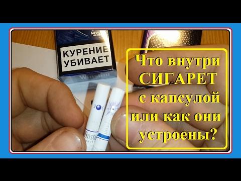 Что внутри СИГАРЕТ с капсулой. Взрывающиеся сигареты и как они устроены.