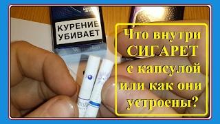 Что внутри СИГАРЕТ с капсулой. Взрывающиеся сигареты и как они устроены.(, 2017-02-12T18:57:36.000Z)