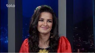 مینا (آوازخوان تاجکستان) مهمان ویژه برنامه  قاب گفتگو / Meena is invited as special guest