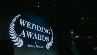 Открытие премии - Wedding Awards by Andrey Djedjula
