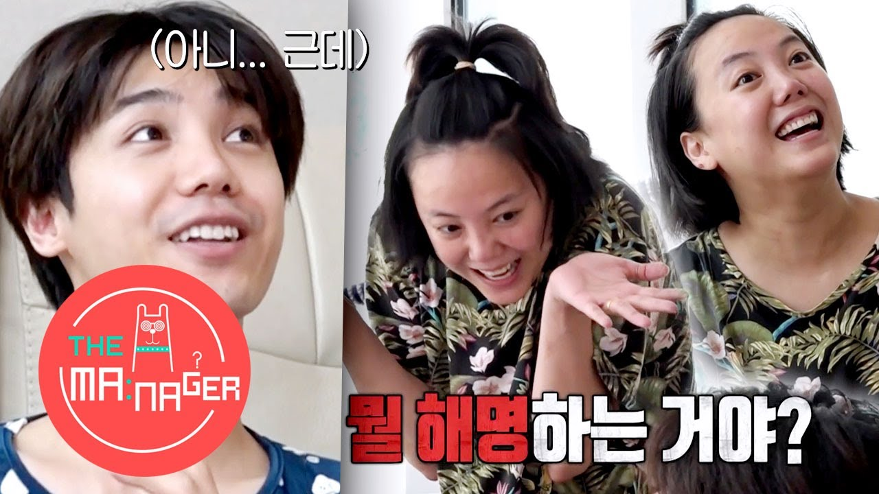 Download Check out how hyped Ko Eun Ah is [The Manager Ep 117]