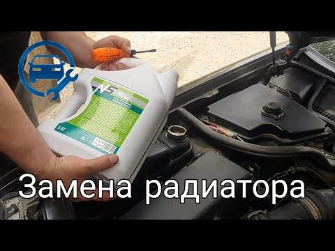 Замена Радиатора Мерседеса w210