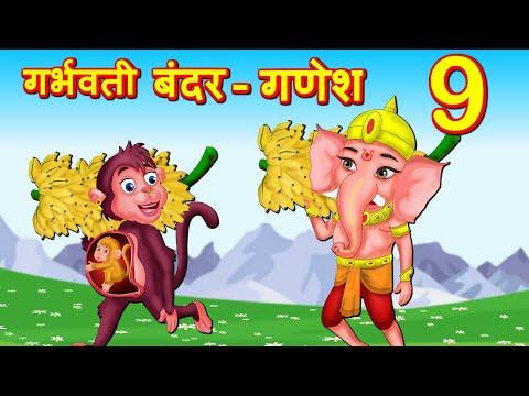 गर्भिणी बंदर 9 -गणेश Hindi Kahaniya | Bedtime Moral Stories | Hindi Fairy Tales | Fairytale Stories