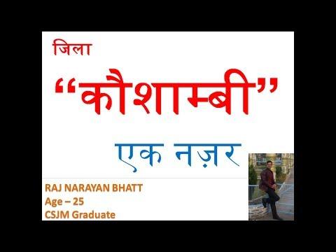 """ KAUSHAMBI "" District overview....BY RAJ NARAYAN BHATT"