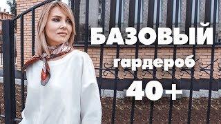 БАЗОВЫЙ ГАРДЕРОБ ✦ОДЕЖДА 40+  ТАТЬЯНА РЕВА