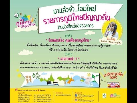 รายการวิทยุ ภูมิไทยปัญญาถิ่น 26-08-57