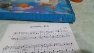 台山商會學校 (唱歌)