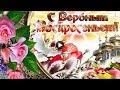 ВЕРБНОЕ ВОСКРЕСЕНЬЕ Красивое поздравление с Вербным Palm Sunday Музыкальные видео открытки mp3