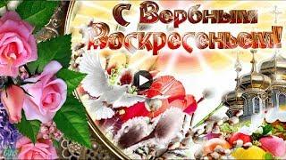 ВЕРБНОЕ ВОСКРЕСЕНЬЕ Красивое поздравление с Вербным Palm Sunday Музыкальные видео открытки