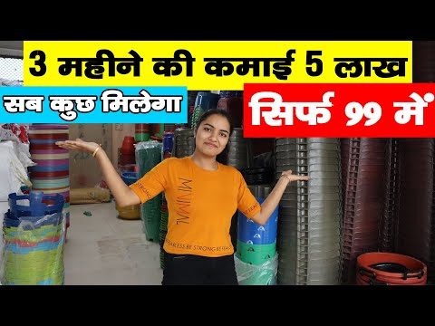 3 महीने की कमाई 5 लाख 🔥😍 | New Business Ideas | Small Business Ideas | Best Startup Ideas
