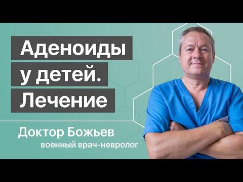 Аденоиды у детей, лечение - ответы доктора Божьева