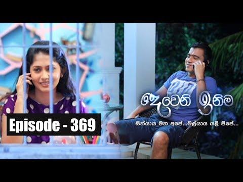 Deweni Inima   Episode 369 05th July 2018