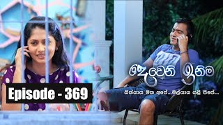 Deweni Inima | Episode 369 05th July 2018