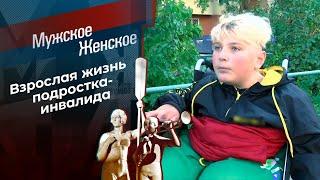 Детство по-взрослому. Мужское / Женское. Выпуск от 16.10.2020