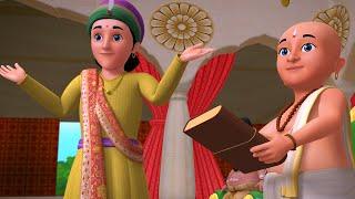 একটি বিরল বই - One Rare Book - Tenali Story   Bengali Stories for Kids   Infobells