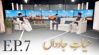 Hayat-e-Javidaan Ep.7 - The Noble Character of the Promised Messiah (as)